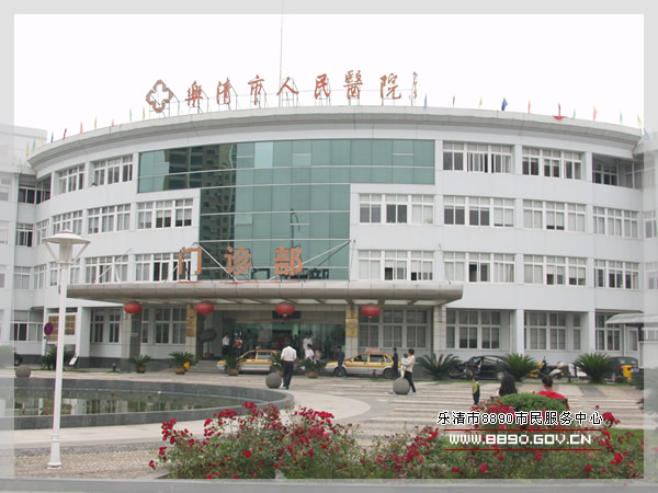 """瑞金医院上海心脏中心乐清分中心,""""120""""急救中心,市临床检验质控中心"""