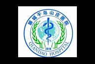 聊城千岛山庄医院