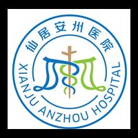 仙居县安州医院