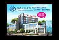 福建省地质医院