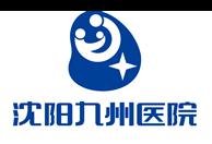 沈阳九州医院