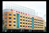 广州梅奥医院