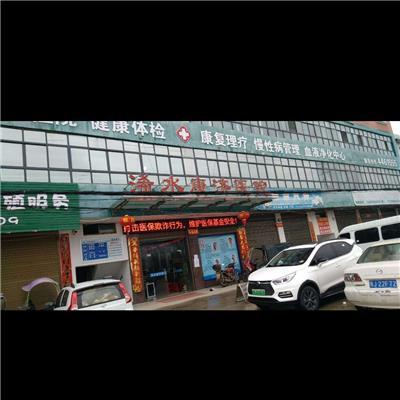 浠水康济医院