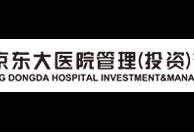 北京东大医院管理有限公司