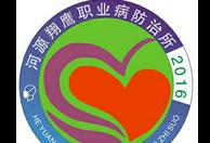 广东翔鹰职业病防治所