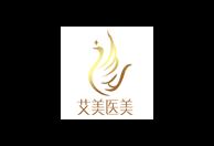 深圳市龙岗区艾美美医疗美容门诊部
