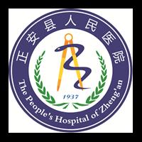 贵州省遵义市正安县人民医院
