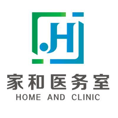 青岛家和健康管理有限公司医务室