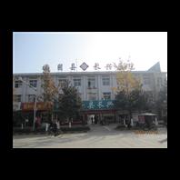 陕西汉中城固县长兴医院