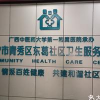 南宁市青秀区东葛社区卫生服务中心
