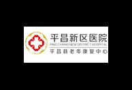 平昌新区医院