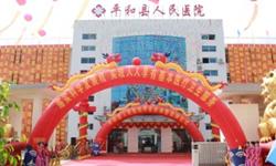 福建省平和县人民医院