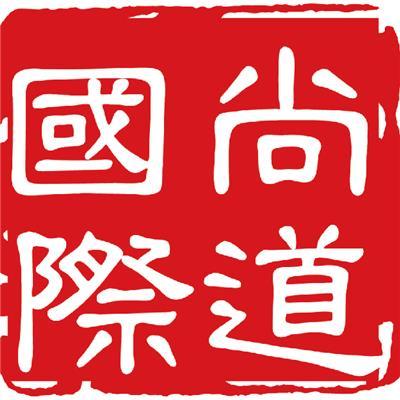 尚道国际集团