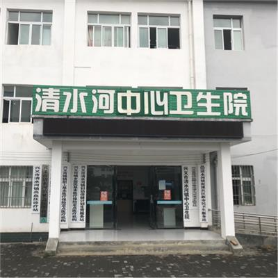 兴义市清水河镇中心卫生院