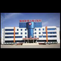 中国人民解放军陆军第九四七医院