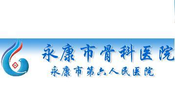 浙江永康市骨科医院(永康第六人民医院)