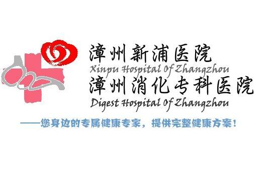 漳州新浦医院