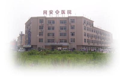温州永嘉同安医院