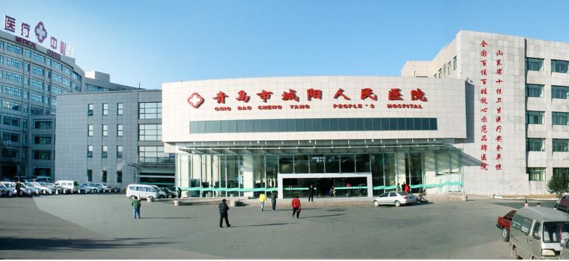 青岛市城阳人民医院