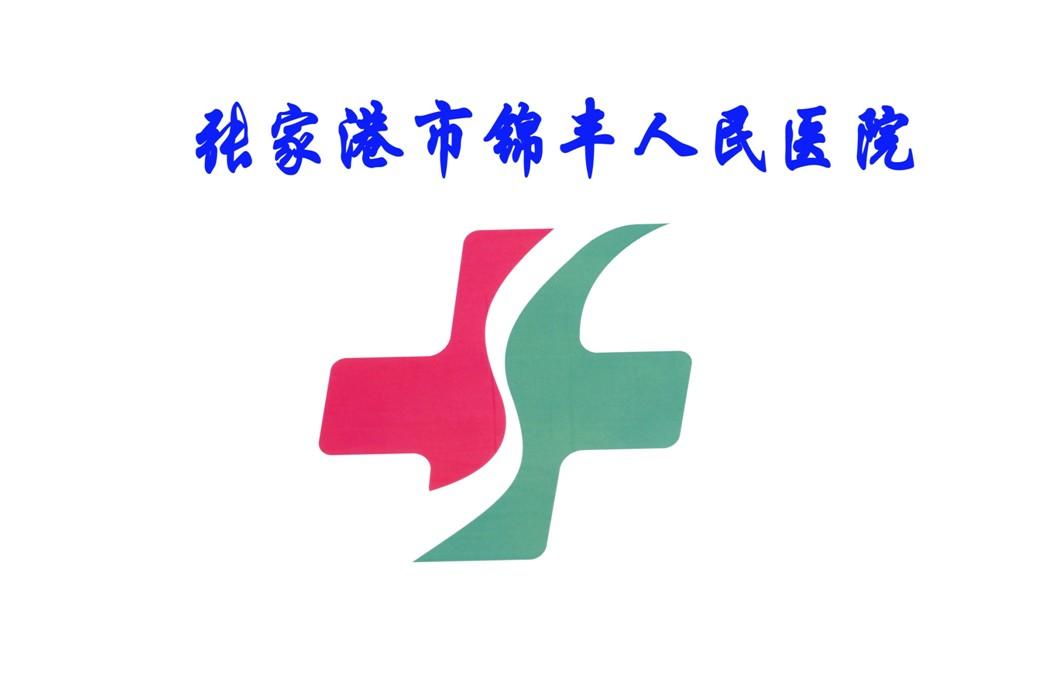 张家港市第六(锦丰)人民医院