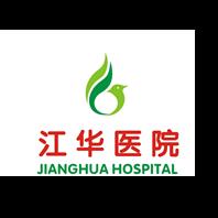 广东省阳江江华医院