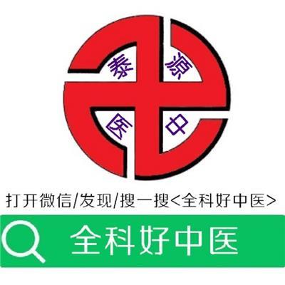 成都高新泰源中医诊所
