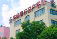 台州路桥南方妇产医院
