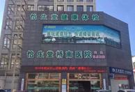 杭州建德怡生堂桥南医院