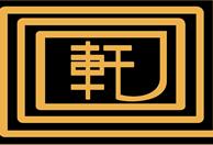 福州中轩堂中医门诊部
