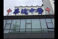 上海华瑰中医诊所