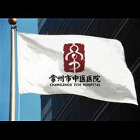 江苏省常州市中医医院