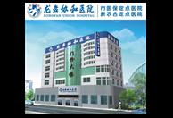 龙岩协和医院
