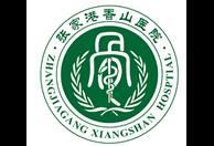 张家港市香山医院