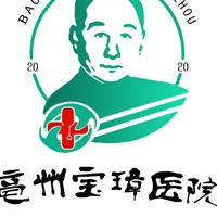 亳州宝璋医院