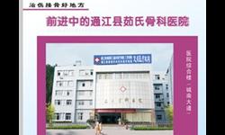 巴中通江县茹氏骨科医院