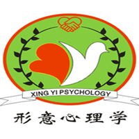 沈阳市大东区形意心理学心理健康咨询中心