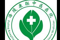涪陵康联中医医院