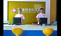苏州张家港康丽医院