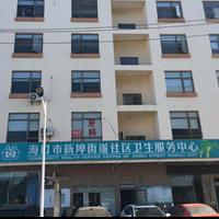 海口市新埠街道社区卫生服务中心