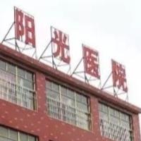芜湖阳光医院