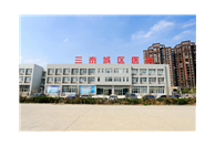 安徽芜湖市无为三泰医院