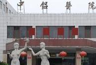 中国铝业公司(新乡)中州铝厂职工医院