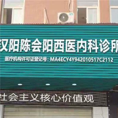 汉阳陈会阳西医内科诊所