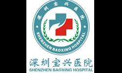 深圳宝兴医院