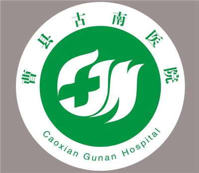 曹县古南医院