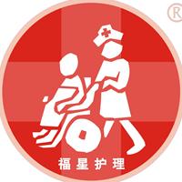 苏州福星医疗养老产业集团有限公司