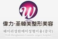 北京伟力圣韩美医疗美容门诊部