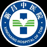 浙江绍兴市新昌中医院