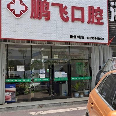四平市铁西区吴鹏飞口腔诊所