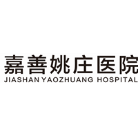嘉善姚庄医院